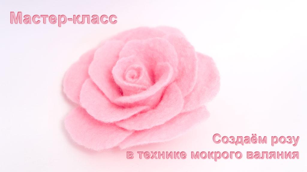 Розы валяние мастер-классы
